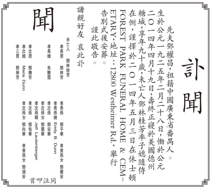 The announcement that was printed in the Southern Chinese Daily News.